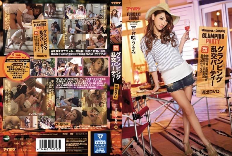 (IPX-010) Ageha Meg Ramping Orgy Party Outflow DVD Sake Aqua Woods Rumble Rich Rich Adults Serious Crappy Sex Yuri Saki Isumi
